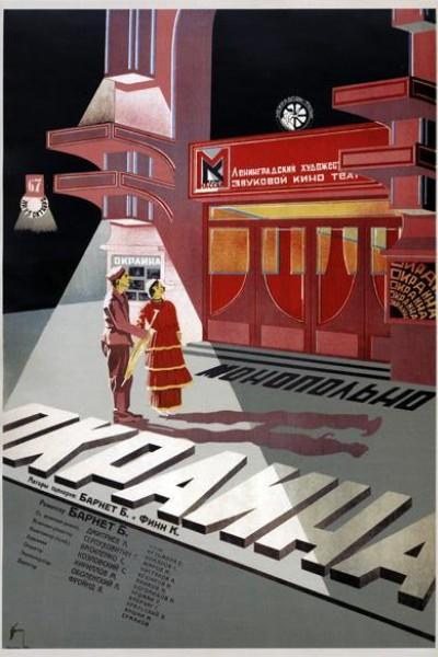 Caratula, cartel, poster o portada de Suburbios