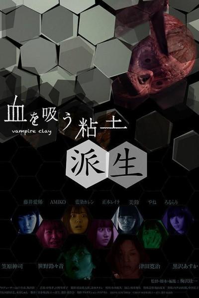 Caratula, cartel, poster o portada de Kakame - Vampire Clay Derivation
