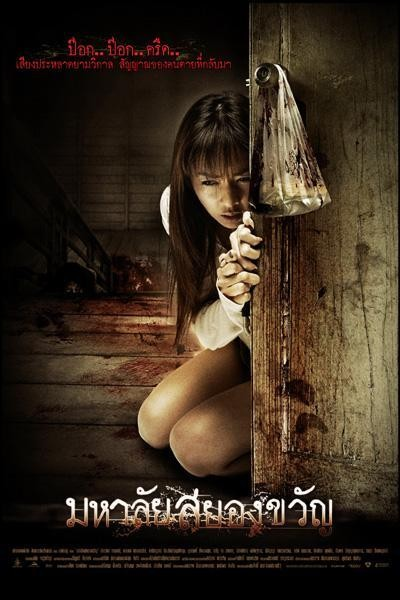 Caratula, cartel, poster o portada de Haunted Universities