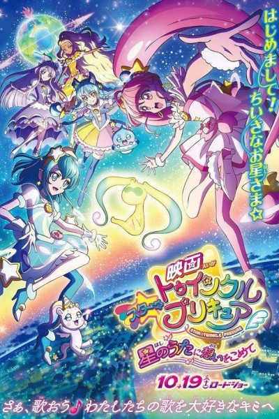 Caratula, cartel, poster o portada de Star Twinkle PreCure the Movie: These Feelings Within The Song Of Stars