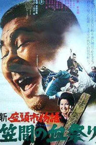 Caratula, cartel, poster o portada de Zatoichi\'s Conspiracy