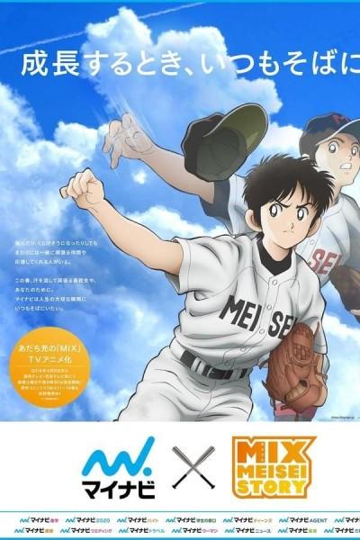 Caratula, cartel, poster o portada de Mix: Meisei Story