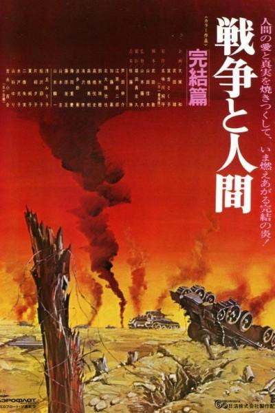 Caratula, cartel, poster o portada de Men and War Part III