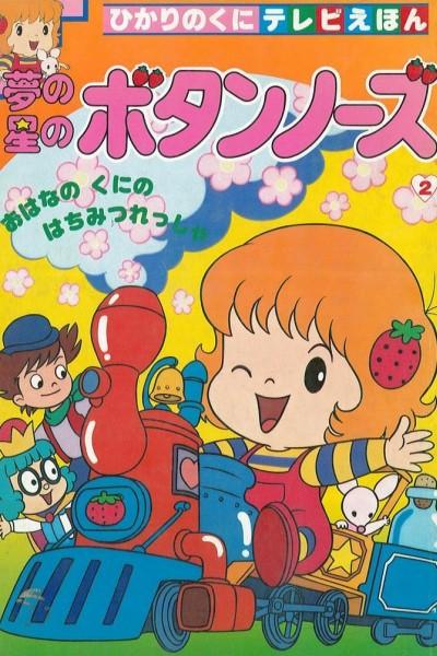 Caratula, cartel, poster o portada de Yume no Hoshi no Button Nose