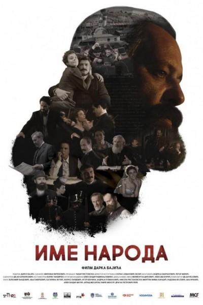 Caratula, cartel, poster o portada de The Name of the People