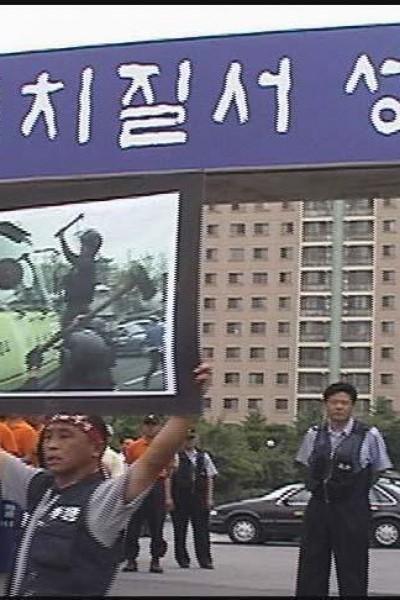 Caratula, cartel, poster o portada de We Are Workers or Not?