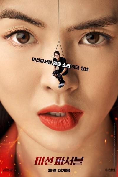 Caratula, cartel, poster o portada de Mission: Possible