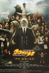 Caratula, cartel, poster o portada de 20th Century Boys - Capítulo 2: La Última Esperanza