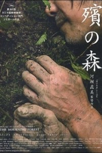 Caratula, cartel, poster o portada de El bosque del luto