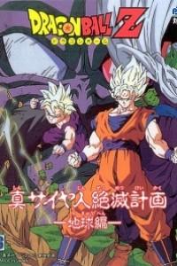 Caratula, cartel, poster o portada de Dragon Ball Z: El plan para destruir a todos los saiyajins