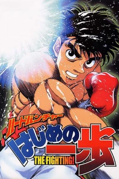 Caratula, cartel, poster o portada de Espíritu de lucha (Hajime no Ippo)
