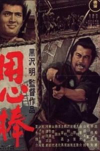 Caratula, cartel, poster o portada de Yojimbo (El mercenario)