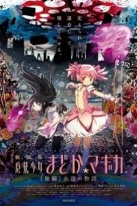 Caratula, cartel, poster o portada de Puella Magi Madoka Magica the Movie Part II: The Eternal Story