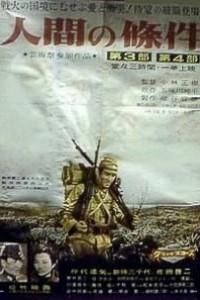 Caratula, cartel, poster o portada de La condición humana II: El camino a la eternidad