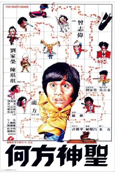 Caratula, cartel, poster o portada de Super Fool