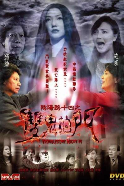 Caratula, cartel, poster o portada de Troublesome Night 14