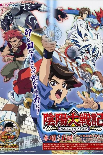 Caratula, cartel, poster o portada de The Chronicle of the Big Battle between Yin and Yang