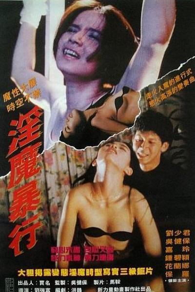 Caratula, cartel, poster o portada de Devil of Love