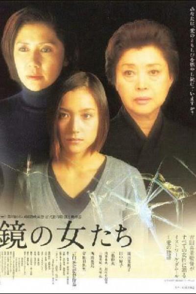 Caratula, cartel, poster o portada de Mujeres en el espejo