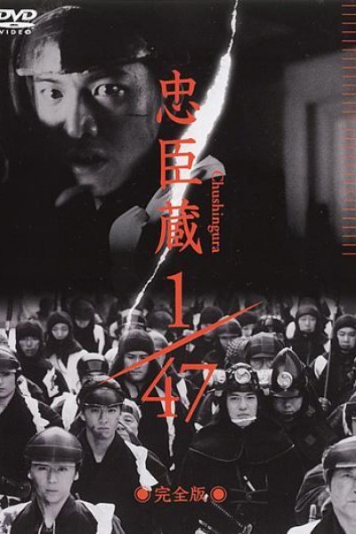 Caratula, cartel, poster o portada de Chûshingura 1/47