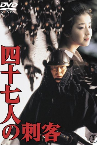 Caratula, cartel, poster o portada de Kon Ichikawa\'s 47 Ronin