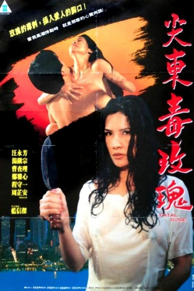 Caratula, cartel, poster o portada de Fatal Rose
