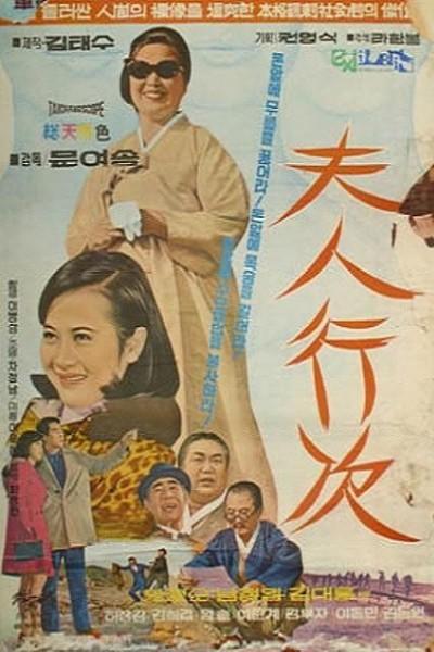 Caratula, cartel, poster o portada de A Wife\'s Homecoming