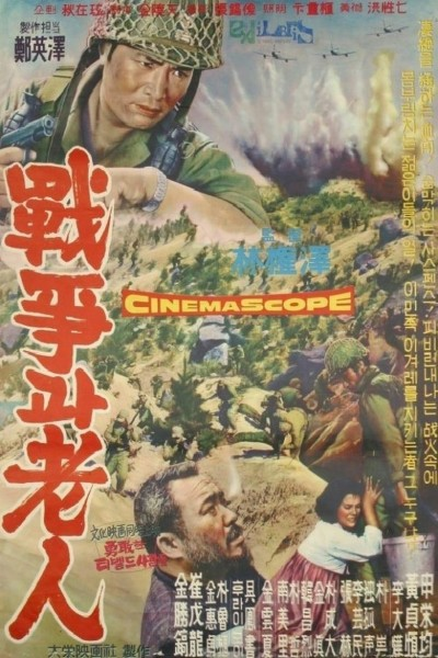 Caratula, cartel, poster o portada de Old Man in the Combat Zone