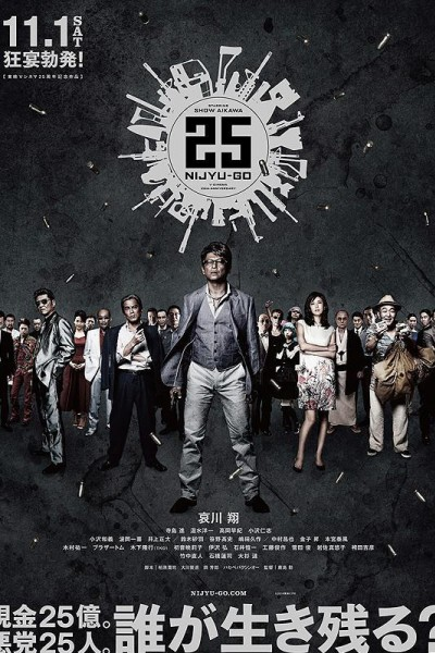 Caratula, cartel, poster o portada de 25 Nijyu-Go