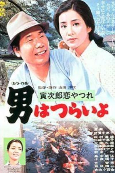 Caratula, cartel, poster o portada de Tora-san 13: Tora-san\'s Lovesick