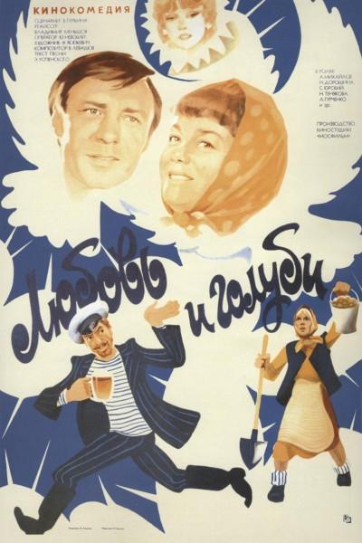 Caratula, cartel, poster o portada de El amor y las palomas