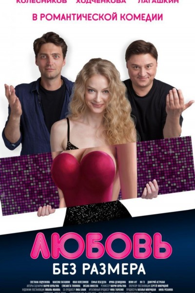 Caratula, cartel, poster o portada de Lyubov bez razmera