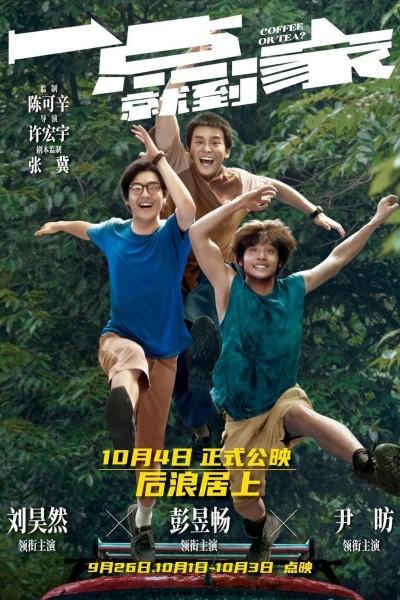 Caratula, cartel, poster o portada de Yi Dian Jiu Dao Jia