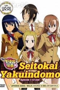 Caratula, cartel, poster o portada de Seitokai Yakuindomo