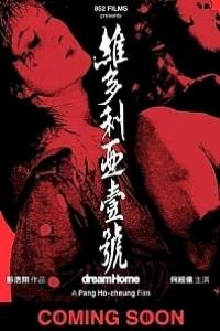 Caratula, cartel, poster o portada de Dream Home