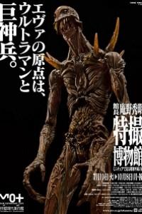 Caratula, cartel, poster o portada de Giant God Warrior Appears in Tokyo