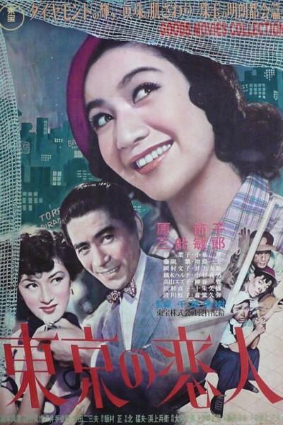 Caratula, cartel, poster o portada de Tôkyô no koibito