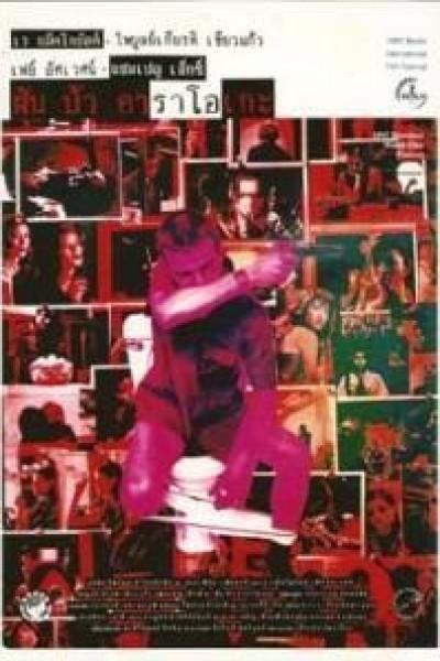 Caratula, cartel, poster o portada de Fun Bar Karaoke