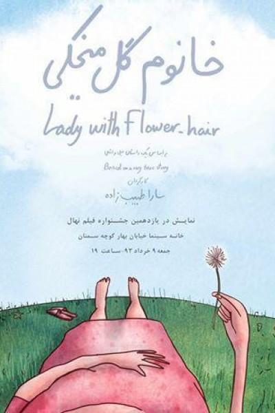 Caratula, cartel, poster o portada de The Lady with Flower-Hair