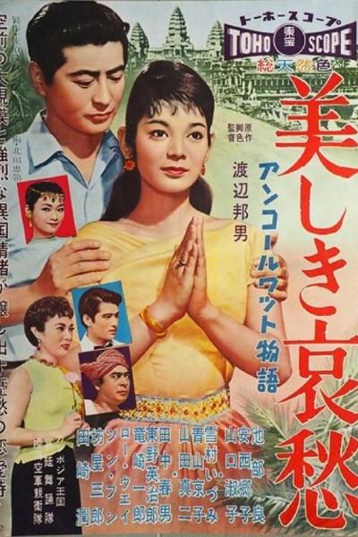 Caratula, cartel, poster o portada de Angkor Wat Story-Beautiful Sadness (Affairs in Ankuwat)