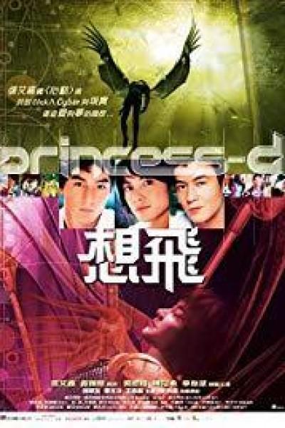 Caratula, cartel, poster o portada de Princess D