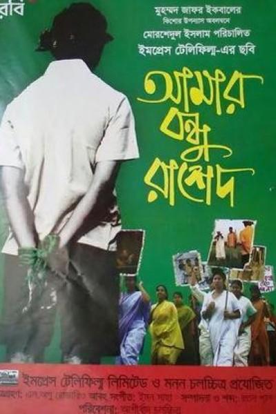Caratula, cartel, poster o portada de Amar Bondhu Rashed