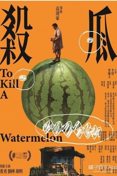 Caratula, cartel, poster o portada de To Kill a Watermelon