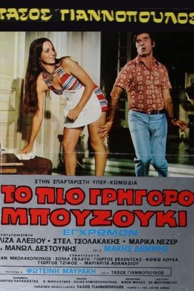 Caratula, cartel, poster o portada de To pio grigoro bouzouki