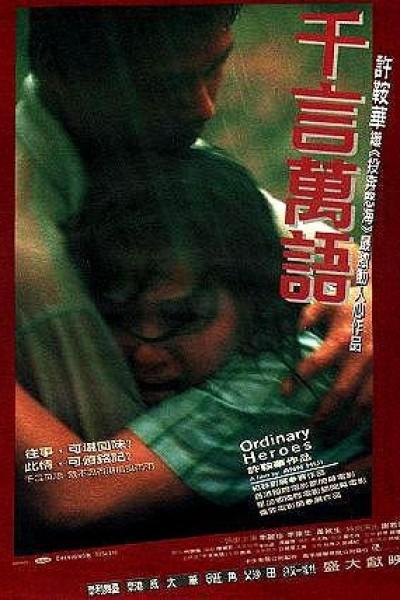 Caratula, cartel, poster o portada de Ordinary Heroes