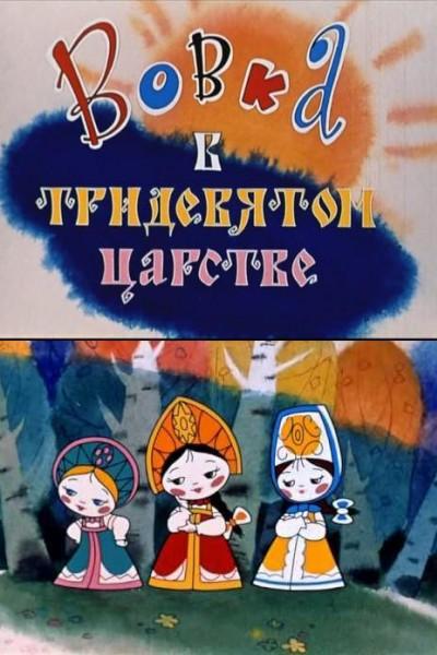 Caratula, cartel, poster o portada de Vovka in a Far Far Away Kingdom