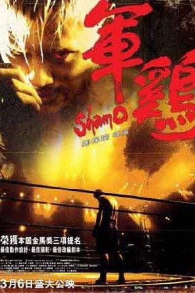 Caratula, cartel, poster o portada de Shamo