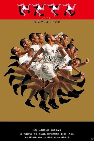 Caratula, cartel, poster o portada de Idaten: Tokyo Olympics Story