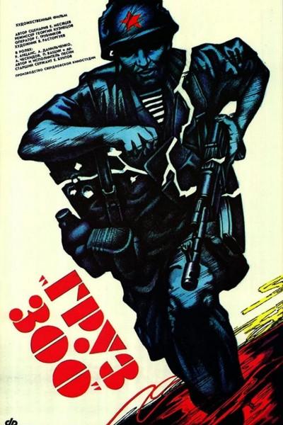 Caratula, cartel, poster o portada de Gruz 300