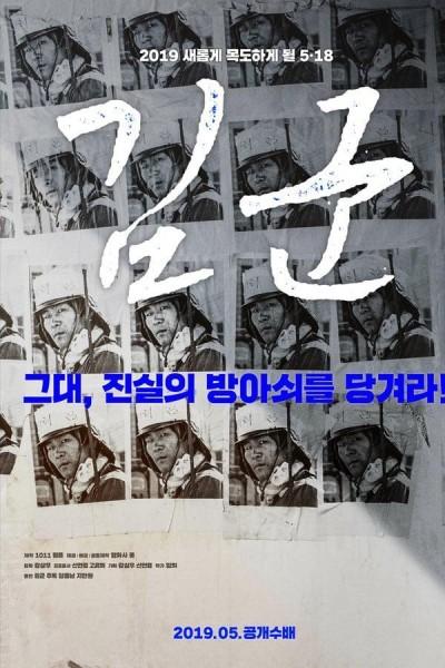 Caratula, cartel, poster o portada de Kim-Gun